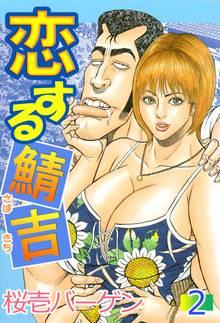 恋する鯖吉(2)
