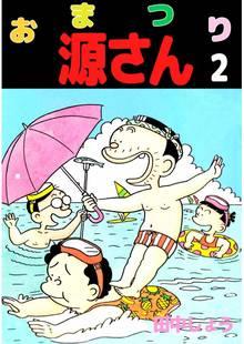 おまつり源さん(2)