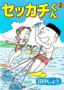 セッカチくん(2)