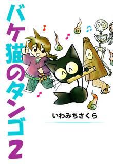 バケ猫のタンゴ(2)