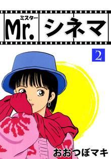 Mr.シネマ(2)