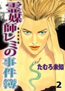 魔女の系譜(2)