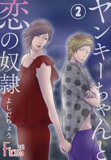 ヤンキーちゃんと恋の奴隷 2