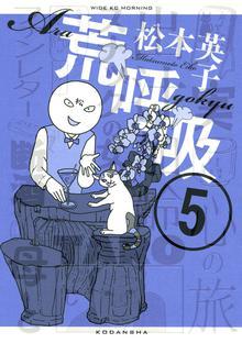 荒呼吸(5)