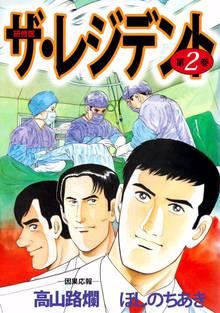 ザ・レジデント(2)