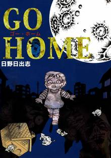 GO HOME ゴー・ホーム
