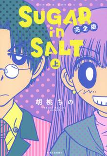 SUGAR in SALT 完全版
