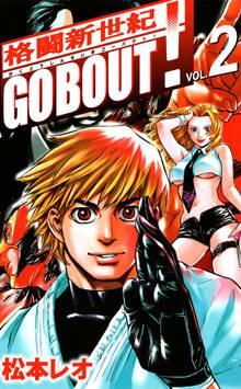 格闘新世紀GO BOUT!(2)