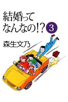 結婚ってなんなの!?(3)