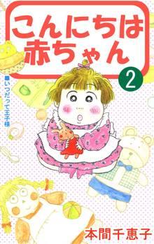 こんにちは赤ちゃん(2)