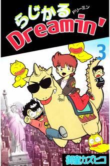 らじかるDreamin'(3)