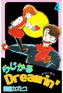 らじかるDreamin'(4)