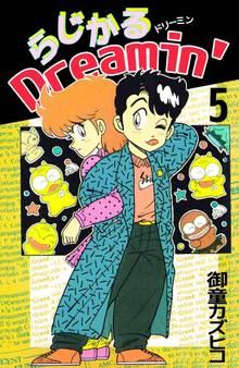 らじかるDreamin'(5)