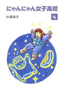 にゃんにゃん女子高校(4)