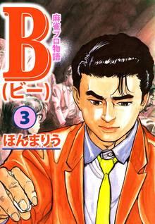 麻雀プロ物語B(3)