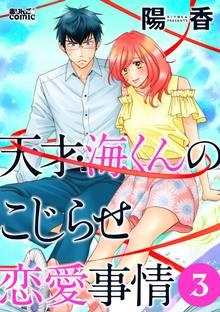 天才・海くんのこじらせ恋愛事情 3