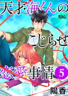 天才・海くんのこじらせ恋愛事情 5