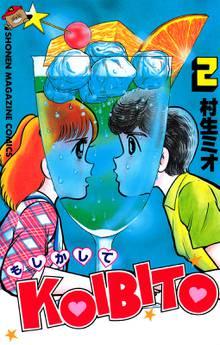 もしかしてKOIBITO(2)