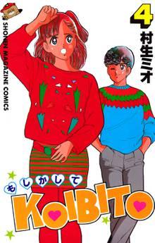もしかしてKOIBITO(4)