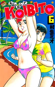 もしかしてKOIBITO(6)