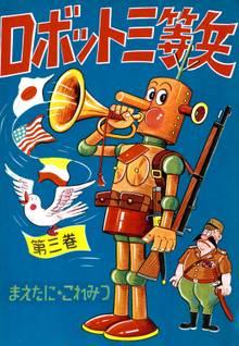ロボット三等兵 (3)