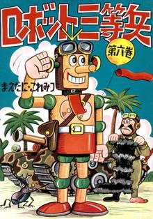 ロボット三等兵 (6)