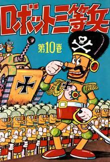 ロボット三等兵 (10)
