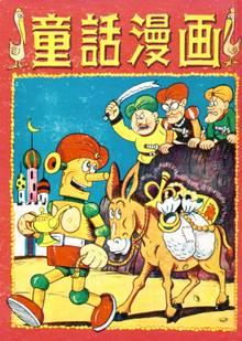 童話漫画 (2)