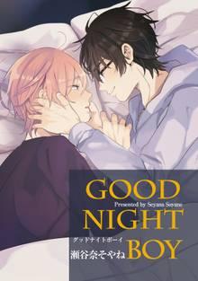 GOOD NIGHT BOY【短編】