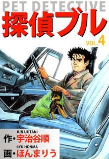 探偵ブル(4)