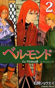 ベルモンド Le VisiteuR(2)