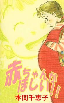 赤ちゃんがほしい!!