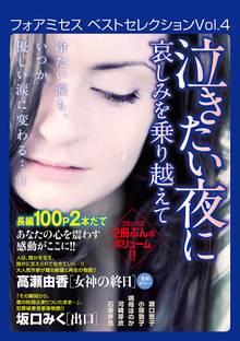 フォアミセス ベストセレクション 2016年Vol.4 泣きたい夜に 哀しみを乗り越えて