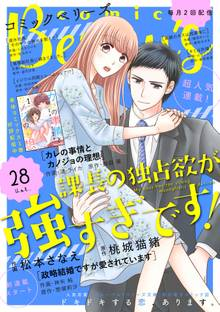 comic Berry's vol.28