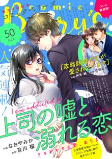 comic Berry's vol.50