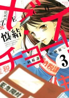 ゼイチョー! ~納税課第三収納係~ 分冊版(3)