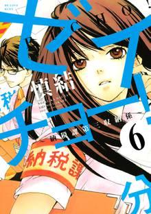 ゼイチョー! ~納税課第三収納係~ 分冊版(6)