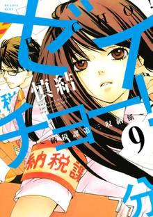 ゼイチョー! ~納税課第三収納係~ 分冊版(9)