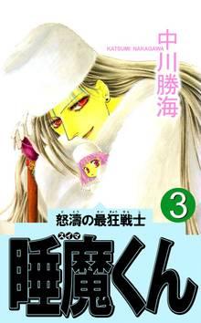 怒濤の最狂戦士睡魔くん(3)