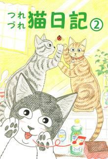 つれづれ猫日記(2)