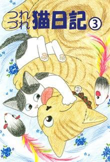 つれづれ猫日記(3)
