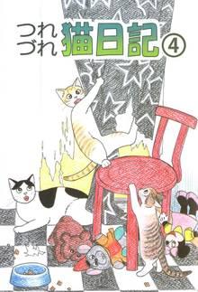 つれづれ猫日記(4)