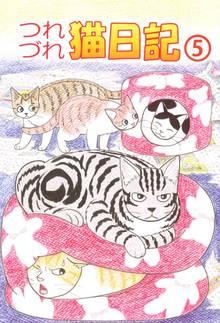つれづれ猫日記(5)