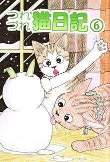 つれづれ猫日記(6)