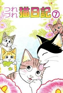 つれづれ猫日記(7)