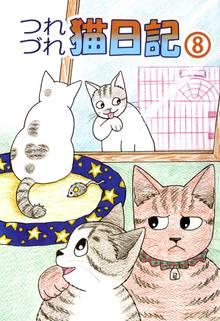つれづれ猫日記(8)