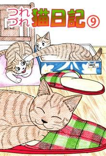 つれづれ猫日記(9)