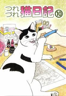 つれづれ猫日記(10)