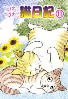 つれづれ猫日記(11)