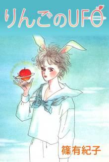 りんごのUFO